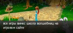 все игры винкс школа волшебниц на игровом сайте