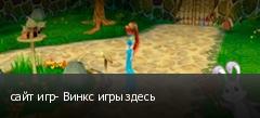 сайт игр- Винкс игры здесь