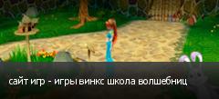 сайт игр - игры винкс школа волшебниц