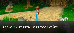 новые Винкс игры на игровом сайте