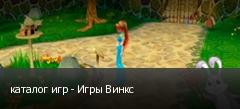 каталог игр - Игры Винкс