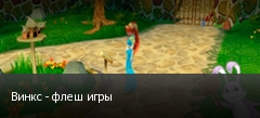 Винкс - флеш игры