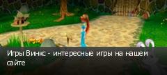 Игры Винкс - интересные игры на нашем сайте