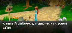 клевые Игры Винкс для девочек на игровом сайте