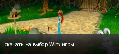 скачать на выбор Winx игры