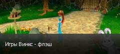 Игры Винкс - флэш