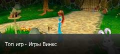 Топ игр - Игры Винкс