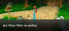 все Игры Winx на выбор