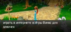 играть в интернете в Игры Винкс для девочек