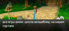 все игры винкс школа волшебниц на нашем портале
