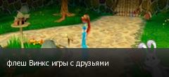 флеш Винкс игры с друзьями
