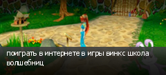 поиграть в интернете в игры винкс школа волшебниц