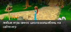 любые игры винкс школа волшебниц на сайте игр