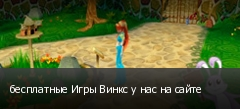 бесплатные Игры Винкс у нас на сайте