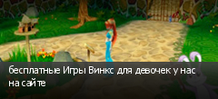 бесплатные Игры Винкс для девочек у нас на сайте