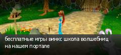 бесплатные игры винкс школа волшебниц на нашем портале