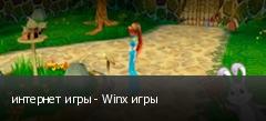интернет игры - Winx игры