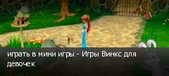играть в мини игры - Игры Винкс для девочек