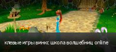 клевые игры винкс школа волшебниц online