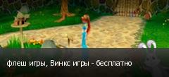 флеш игры, Винкс игры - бесплатно