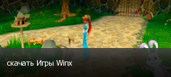 ������� ���� Winx