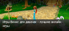 Игры Винкс для девочек - лучшие онлайн игры