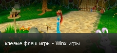 клевые флеш игры - Winx игры