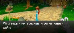 Winx игры - интересные игры на нашем сайте