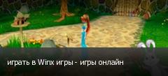 играть в Winx игры - игры онлайн