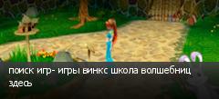 поиск игр- игры винкс школа волшебниц здесь