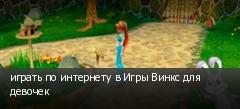 играть по интернету в Игры Винкс для девочек