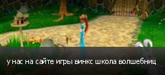 у нас на сайте игры винкс школа волшебниц