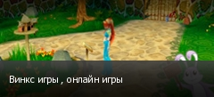Винкс игры , онлайн игры