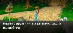 играть с друзьями в игры винкс школа волшебниц