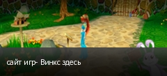 сайт игр- Винкс здесь