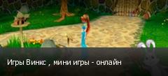 Игры Винкс , мини игры - онлайн