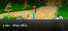 у нас - Игры Winx