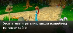 бесплатные игры винкс школа волшебниц на нашем сайте