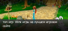 топ игр- Winx игры на лучшем игровом сайте