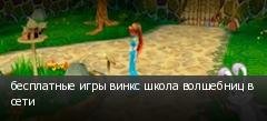 бесплатные игры винкс школа волшебниц в сети