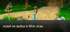 играй на выбор в Winx игры