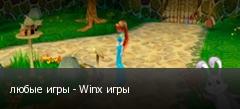 любые игры - Winx игры