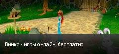 Винкс - игры онлайн, бесплатно