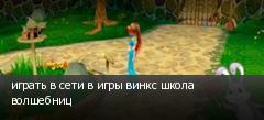 играть в сети в игры винкс школа волшебниц