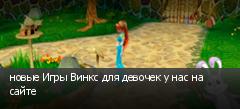 новые Игры Винкс для девочек у нас на сайте