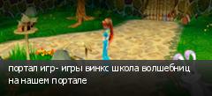 портал игр- игры винкс школа волшебниц на нашем портале
