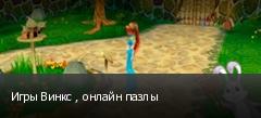 Игры Винкс , онлайн пазлы