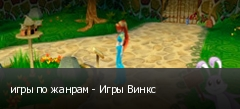 игры по жанрам - Игры Винкс