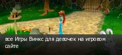 все Игры Винкс для девочек на игровом сайте