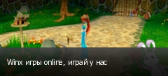 Winx игры online, играй у нас
